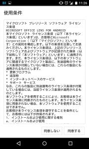 Screenshot_2015-04-03-11-26-13