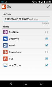 Screenshot_2015-04-06-22-25-36